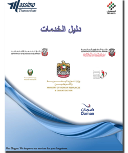 massimo-services-arabic-book